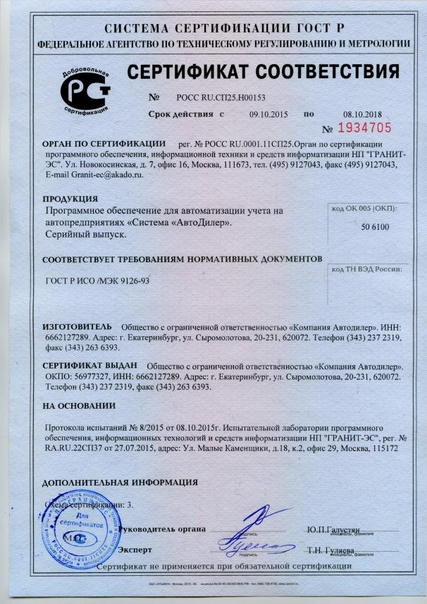 Сертификация процессора основы стандартов исо 9001-200